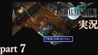 【FF7】あの頃やりたかった FINAL FANTASY VII を実況プレイ part7【実況】