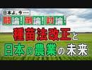 【討論】種苗法改正と日本の農業の未来[桜R2/5/30]