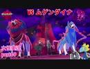 □■ポケットモンスターシールドをまったり実況 part69【女性実況】