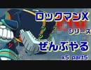 【ロックマンX5】ロックマンXシリーズ全部やる5 part5【タイダル・マッコイーン】