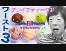 ファイブティーワンアイスクリームの「ワースト3」食べてみた。