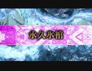 【初めてのIGAゲー】Bloodstained:RotN Part31【実況】