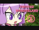 【twisted wonderland】結月ゆかりがディズニーの美男子まみれゲームをする#5【VOICEROID実況】