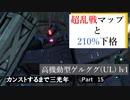 【バトオペ2】カンストするまで三光年Part15【高ゲルUL】