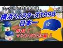 横浜ベイスターズ1998日本一【ゆっくりプロ野球事件簿】~炸裂!マシンガン打線!~