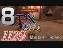 初日から始める!日刊マリオカート8DX実況プレイ1129日目