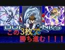 【対戦動画】100連で神引きさせて頂きます (番外編#1)【遊戯王デュエルリンクス】