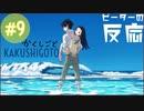ピーターの反応 【かくしごと】 9話 Kakushigoto ep 9 アニメリアクション