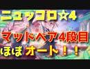 【プリコネR】4段階目 マッドベア 【ニュッコロ☆4!】600↑以上 【5月クランバトル】