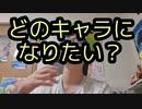 【コナントーク】コナンのキャラになれるならどのキャラになりたい?楽しそうなキャラがいいよね!!
