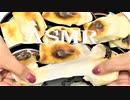 音フェチ【咀嚼音】ASMR!焼き餅(きな粉、醤油味)を食べてみた♪