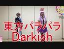 【東方パラパラ】Darkish