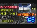 【バトオペ2】前作エンジョイ勢が新兵から始めるバトオペ2 part6【字幕実況】