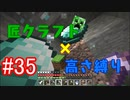 【minecraft】匠クラフト×高さ縛り #35【ゆっくり実況】