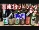 【モトブログ】南東北ツーリング#4 蔵王温泉三昧編【CBR250RR】