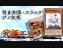 【遊戯王ADS】獄囚を束ねて意☆味☆不☆明