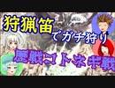 ノアリリの新新大陸狩猟日誌「叩き砕け!金剛棘!!」