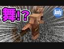 【Minecraft】アップデート 1.16 ピグリン勝利の踊り・村人AI変更 アンディマイクラ (JAVA 20w22a)
