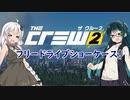 【CREW2】ずんきずでフリードライブショーケース!