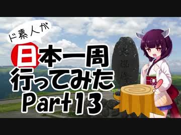 ド素人が日本一周行ってみた Part13【熊本→鹿児島】