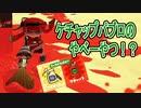 【実況】復活マヨケチャフェス!走るパブロが翻弄しまくる!?【スプラトゥーン2】 Part8