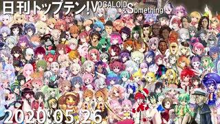 日刊トップテン!VOCALOID&something【日刊ぼかさん2020.05.26】