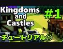 【Kingdoms and Castles解説】#1 - チュートリアル①:開始直後~石入手【ゆっくり実況】