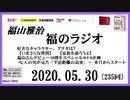 福山雅治   福のラジオ 2020.05.30〔235回〕