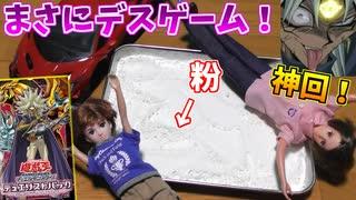 【遊戯王】レアが出なければ車引き粉まみれ!冥闇のデュエリスト編開封デスマッチ!