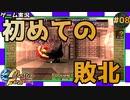 ≪モンスターファーム≫初めての、敗北!Part.08