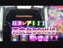 【パチスロ】化物語【天文台ボーナスようやく引けました!】