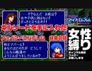 ファイアーエムブレム 紋章の謎 女性縛り 03