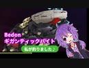 【ダライアスバーストCS】 ギガンティックバイト(Bedon)無被弾クリア【結月ゆかり実況】