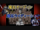 FF6 魔石オーディンと魔石ライディーンを同時に所持する