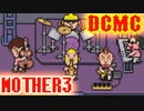 【MOTHER3】第4章[ン]~It's show time!!~