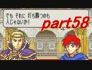 【ゆっくり】FE封印縛りプレイ幸運の剣 part58【実況】
