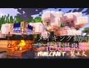 【MINECRAFT×焚き火】メイキング動画 Part.1【お花見温泉編】