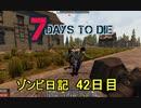 【7 Days to Die】ゾンビまみれの新生活。弾作ってゾンビ狩って弾作ってゾンビ狩って:42日目