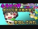 【ホラゲー杯】ゆっくり実況者大会に参加してみた【マリオカート8DX】【ゆっくりyuku視点】
