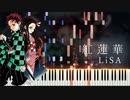 【楽譜あり】Gurenge [紅蓮華] - LiSA / 鬼滅の刃OP【Full ver.】