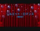 [ピアノ 楽譜] シルエット・ロマンス / 大橋純子 (offvocal 歌詞:あり / ガイドメロディーあり)
