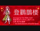 【東方アレンジ】登鸛鵲楼/明治十七年の上海アリス