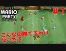 【実況】チャレンジロードのマスターチャレンジが難しすぎる。#1【スーパーマリオパーティ】