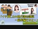 水曜ちゅらちゅら作戦 2020年05月27日放送分