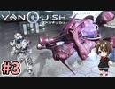 【実況】関西弁女が超爽快シューティングゲーを実況プレイ【VANQUISH】#3