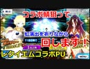 【FGO】レクイエムコラボPUガチャ!コラボ鯖お迎え目指して回します!【Fate/Grand Order】