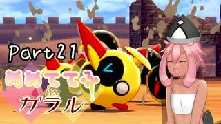 【ポケモン剣盾】ぬめててふinガラル Part21【ゆっくり実況プレイ】