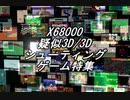X68000 疑似3D/3Dシューティングゲーム特集