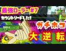 【スプラトゥーン2】【ウデマエX】真面目に最強ローラーへの道 #7【ガチホコ】【スプラローラー】