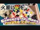 フクハナのボードゲーム紹介 No.451『Gardens of Mars(ガーデンズ・オブ・マーズ)』